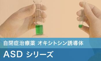 自閉症治療薬 オキシトシン誘導体 ASDシリーズ